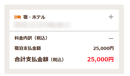 ゴートゥー キャンペーン 新幹線